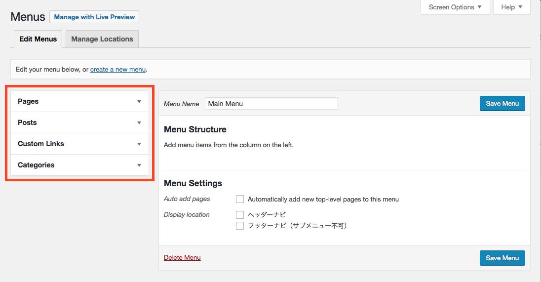 WordPress menu setting page